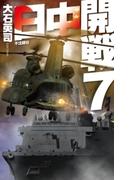 日中開戦7 不沈砲台(サイレント・コア シリーズ)