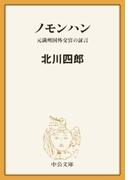 ノモンハン 元満州国外交官の証言(中公文庫)