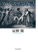 フランス革命夜話(中公文庫)