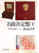 名曲決定盤(下) 声楽・管弦楽篇(中公文庫)
