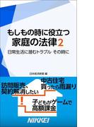 もしもの時に役立つ家庭の法律2 日常生活に潜むトラブル その時に(日経e新書)