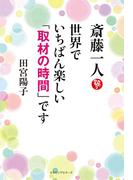 斎藤一人 世界で一番楽しい「取材の時間」です(KKロングセラーズ)(KKロングセラーズ)