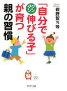 「自分でグングン伸びる子」が育つ親の習慣(PHP文庫)