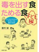 毒を出す食 ためる食[子ども編](PHP文庫)