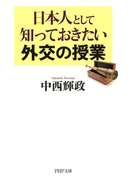 日本人として知っておきたい外交の授業(PHP文庫)