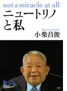 ニュートリノと私(100年インタビュー)