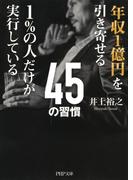 年収1億円を引き寄せる1%の人だけが実行している45の習慣(PHP文庫)