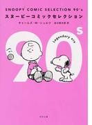 スヌーピーコミックセレクション 90's Legendary era (角川文庫)(角川文庫)