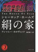 シャーロック・ホームズ絹の家 (角川文庫)(角川文庫)