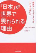 「日本」が世界で畏れられる理由 韓国人ジャーナリストがここまで書いた