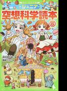 ジュニア空想科学読本 6 (角川つばさ文庫)(角川つばさ文庫)