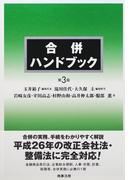 合併ハンドブック 第3版