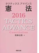 タクティクスアドバンス憲法 2016