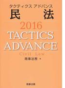 タクティクスアドバンス民法 2016