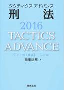 タクティクスアドバンス刑法 2016