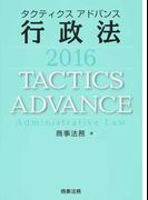 タクティクスアドバンス行政法 2016