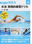 水泳実践的練習ドリル (差がつく練習法)
