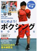 はじめよう!ボクシング 井上尚弥実演 For U−15 kids and parents,coaches