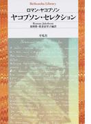 ヤコブソン・セレクション (平凡社ライブラリー)(平凡社ライブラリー)