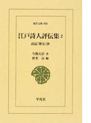 江戸詩人評伝集 詩誌『雅友』抄 2 (東洋文庫)(東洋文庫)