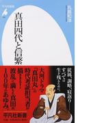 真田四代と信繁 (平凡社新書)(平凡社新書)