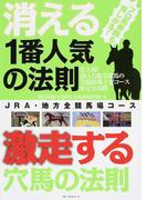 消える1番人気の法則激走する穴馬の法則 JRA・地方全競馬場コース プロ馬券師も悔しがる!