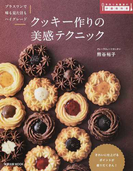 クッキー作りの美感テクニック プラスワンで味も見た目もハイグレード (旭屋出版MOOK 手作り本格派の中級教科書)(旭屋出版mook)