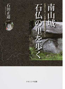 南山城 石仏の里を歩く 木津川に沿って古道を歩き石造物をめぐる
