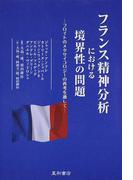 フランス精神分析における境界性の問題 フロイトのメタサイコロジーの再考を通して