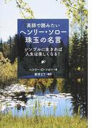 英語で読みたいヘンリー・ソロー珠玉の名言 シンプルに生きれば人生は楽しくなる!