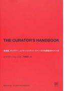 THE CURATOR'S HANDBOOK 美術館、ギャラリー、インディペンデント・スペースでの展覧会のつくり方