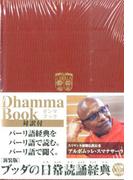 ブッダの日常読誦経典 新装版[CD] CD付