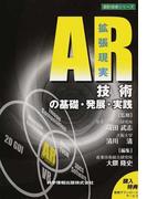 AR〈拡張現実〉技術の基礎・発展・実践 (設計技術シリーズ)