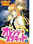 【期間限定価格】オレンジ・プラネット(2)