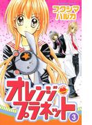 【期間限定価格】オレンジ・プラネット(3)