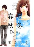 【期間限定価格】春夏秋冬Days(1)