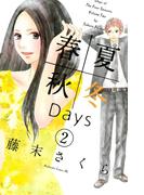 【期間限定価格】春夏秋冬Days(2)