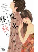 【期間限定価格】春夏秋冬Days(3)