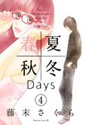 【期間限定価格】春夏秋冬Days(4)