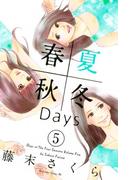【期間限定価格】春夏秋冬Days(5)
