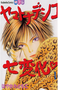 【期間限定価格】ヤマトナデシコ七変化 完全版(1)