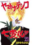 【期間限定価格】ヤマトナデシコ七変化 完全版(21)
