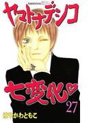 【期間限定価格】ヤマトナデシコ七変化 完全版(27)