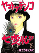 【期間限定価格】ヤマトナデシコ七変化 完全版(35)