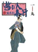 遊び人奉行 後始末記(ビッグコミックス)