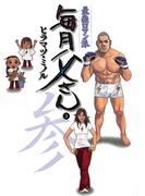 最強ロマン派 毎月父さん 3(ビッグコミックス)