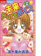 未来 Pureボイス 2(ちゃおコミックス)
