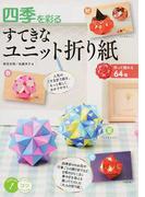 四季を彩るすてきなユニット折り紙 作って飾れる64種 (コツがわかる本)