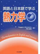英語と日本語で学ぶ熱力学