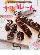 かわいくておいしい!スイーツレシピ クッキングタイムつき 1 チョコレートのお菓子